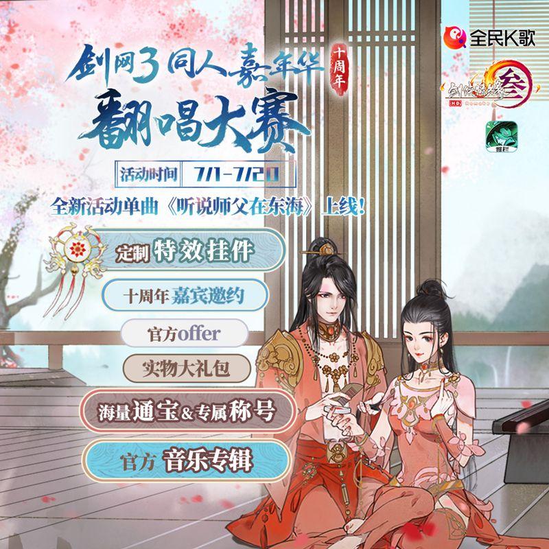 《剑网3》东海主题舞曲首曝 翻唱大赛今日开启