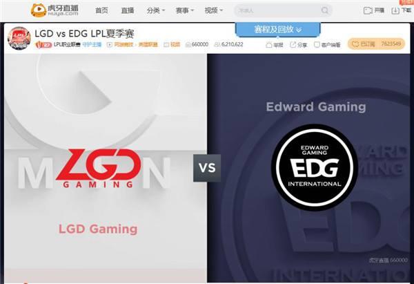 虎牙LPL: EDG让一追二艰难战胜LGD Uzi再现神奇薇恩助力RNG轻取OMG