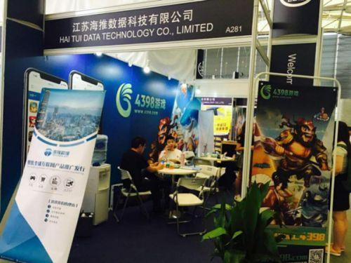 江苏海推数据科?#21152;?#38480;公司将在2019ChinaJoyBTOB展区再续精彩!