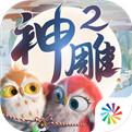 神雕侠侣2华为版下载