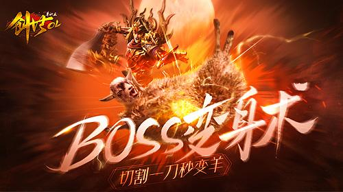 BOSS变身术《热血战歌之创世》切割一刀秒变羊