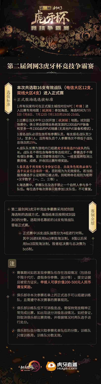 【第二届《剑网3》虎牙杯本周五开战 赛制长图公布】