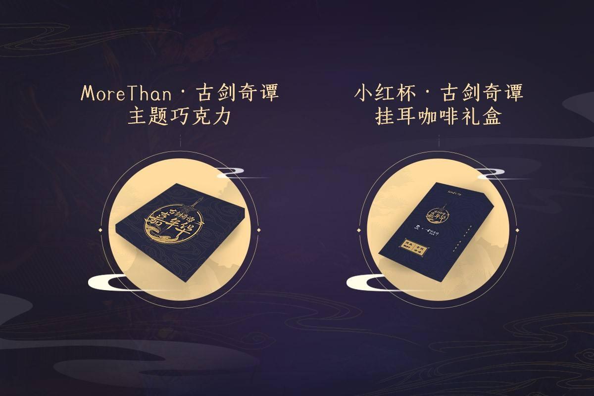 2019古剑奇谭嘉年华指南发布!7月6日相约沪上!
