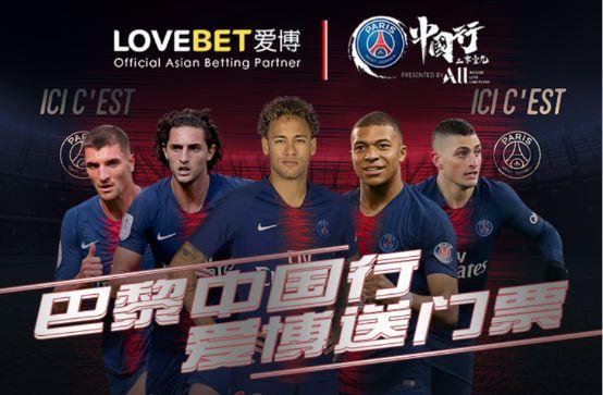 场场精彩!大巴黎中国行3场大战被期待,爱博体育助力比赛狂送门票
