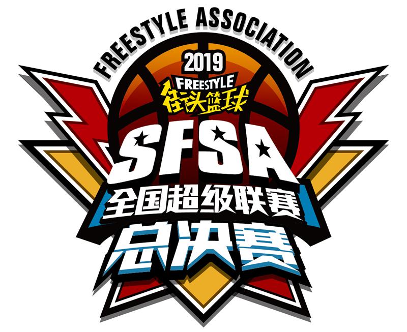 决战天府之国 2019《街头篮球》SFSA总决赛?#25484;?#20844;布