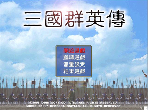 宇峻奥汀授权《三国群英传一统天下》今日公布