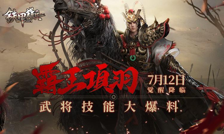《铁甲雄兵》新武将项羽7.12上线  武将技能大爆料
