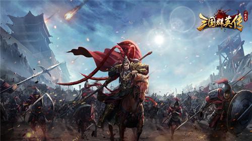 《三国群英传一统天下》游戏背景大揭密 三国热战即刻奏响