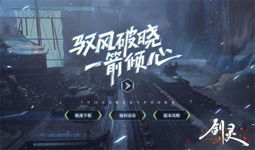 《剑灵》新职业弓手震撼CG发布 神箭破敌掌控战场