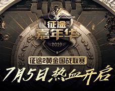 十大指挥官宣战!2019黄金国战联赛总决赛7.5正式开启!