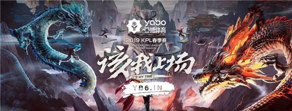 亚博娱乐怎么样之王者荣耀KPL春季赛