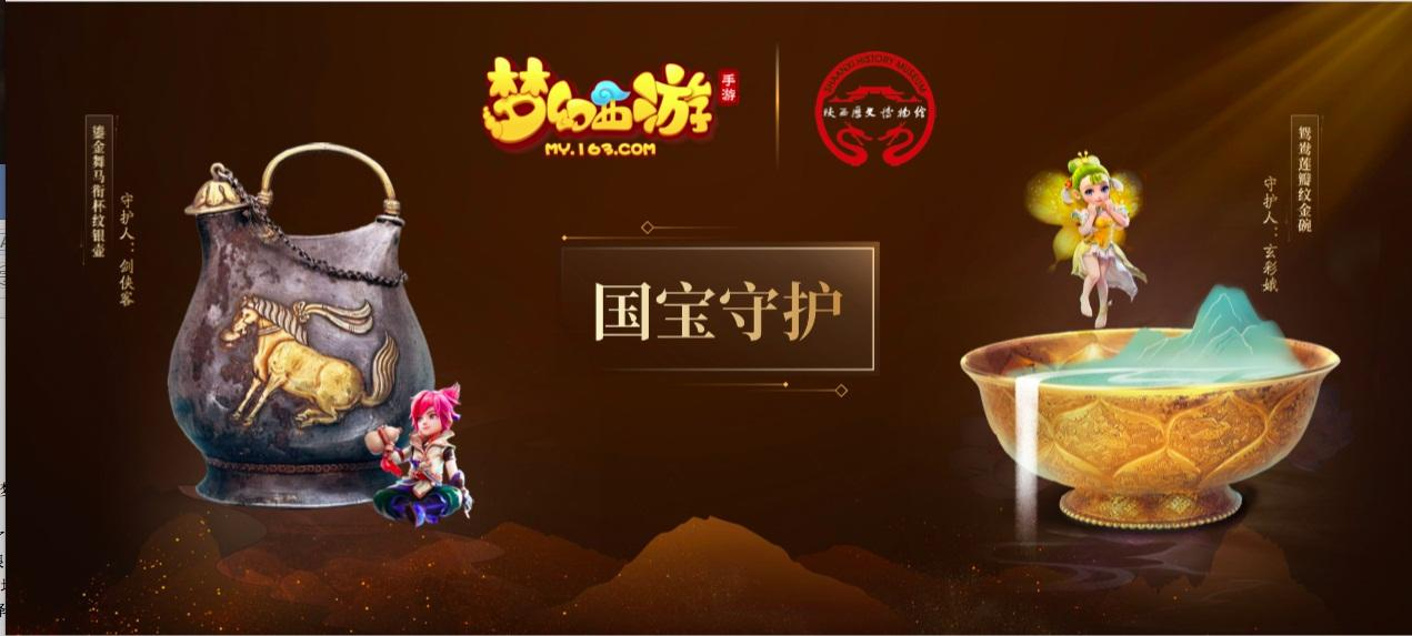 万物皆有梦,梦幻西游2019品牌发布会圆满落幕