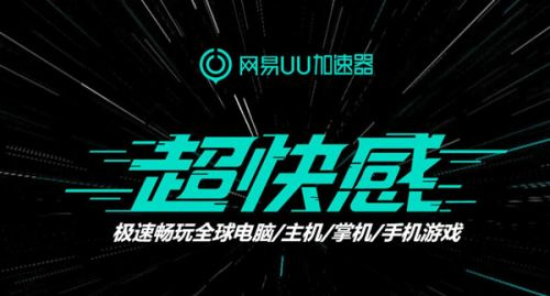 网易UU加速器&MuMu模拟器确认携手参展2019ChinaJoyBTOB!