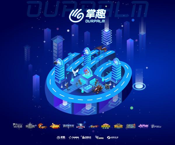 掌趣科技确认参展2019ChinaJoyBTOB!