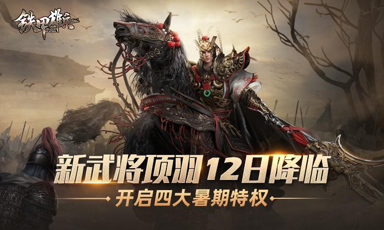 《铁甲雄兵》新武将项羽12日降临 开启四大暑期特权