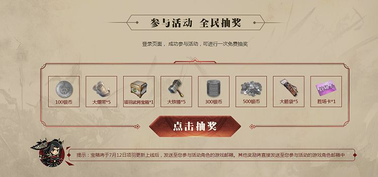《铁甲雄兵》项羽征召令11日结束  兑项羽特权福利