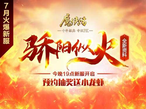 《魔侠传》夏季资料片揭晓:新服送万元纯金龙戒!