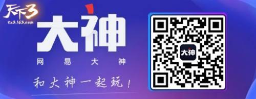 重归巴蜀,浴血奋战!《天下3》2019全民竞技赛开启!