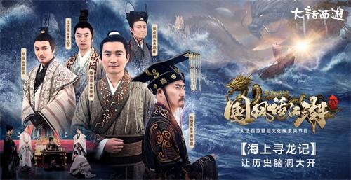 """大话《国风话江湖2》继续开播 原来喻恩泰""""寻龙官""""的称号是这么来的?"""