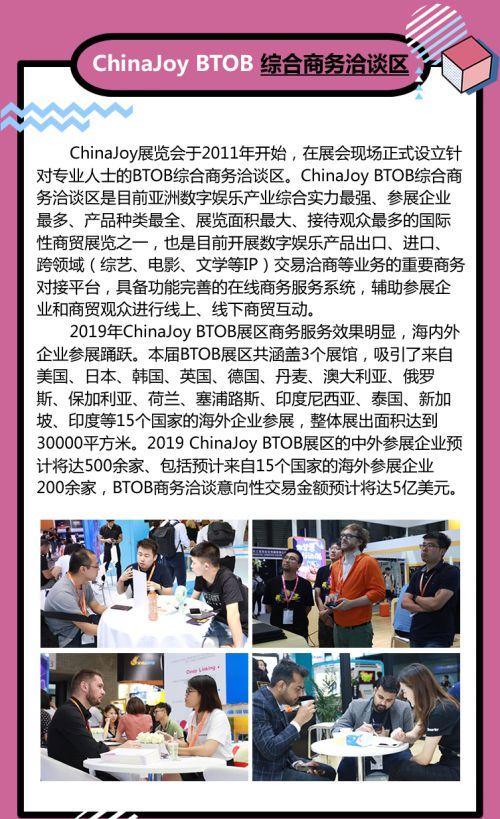 2019年第十七届ChinaJoy展前预览(综合信息篇)正式发布!