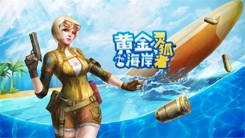 CF官方同人3D动画番剧定档 夏日泳装系列来袭