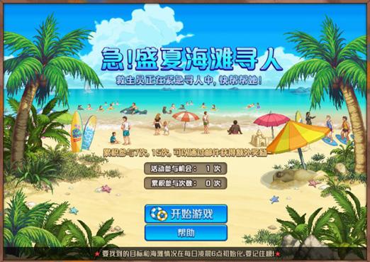 DNF盛夏海滩寻人活动介绍 教你轻松找茬