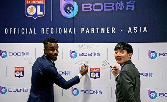 法甲里昂:法国法甲里昂足球俱乐部与BOB体育签署战略合作协议!