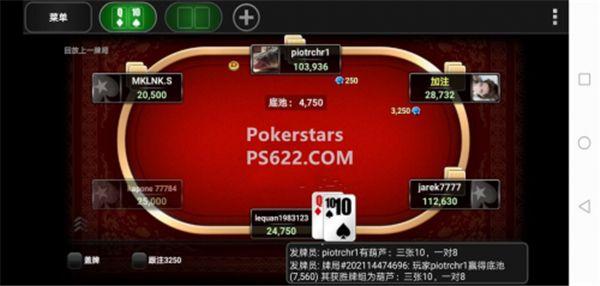pokerstars亚洲再出大动作