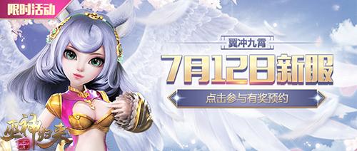 """暑期新服""""翼冲九霄""""预约开启《巫神归来》新版本曝光"""