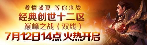 《传奇外传》经典创世十二区 7月12日14点火热开放