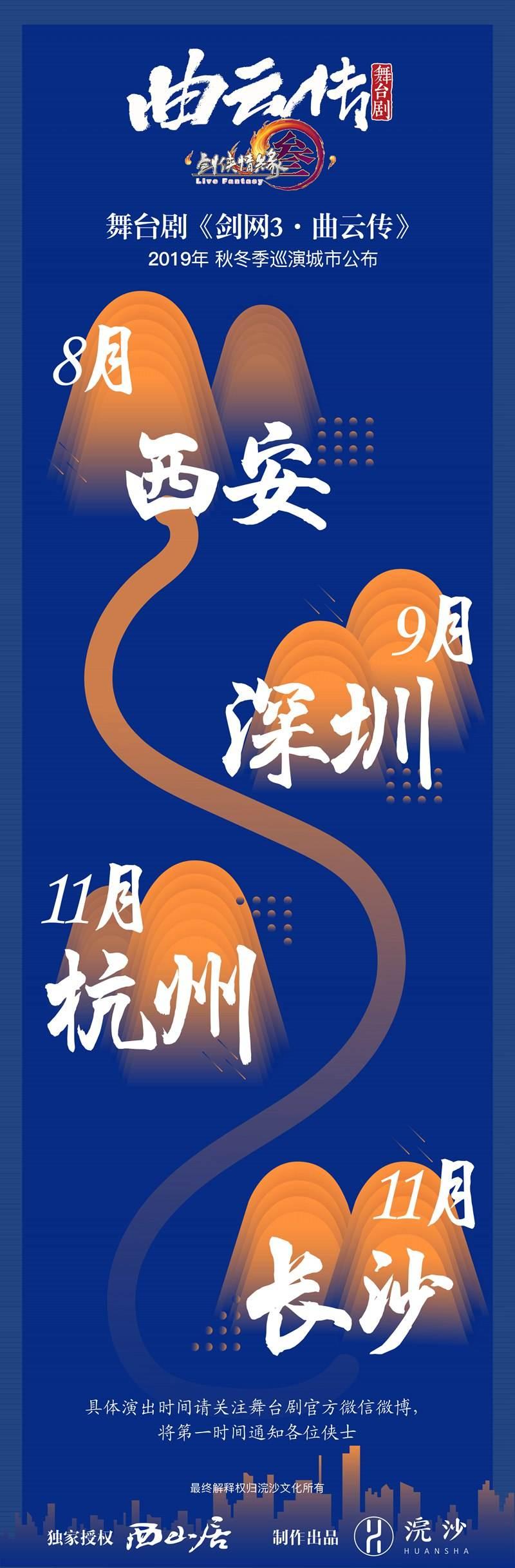 《剑网3·曲云传》呈上盛世华彩 舞台剧大唐秋冬再启