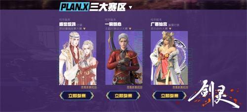 《剑灵》弓手版本火爆上线 主题曲《一箭倾心》全新发布