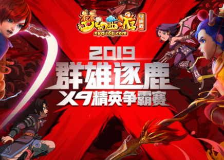 《梦幻西游》2019群雄逐鹿精英争霸赛上海站首日赛况报道
