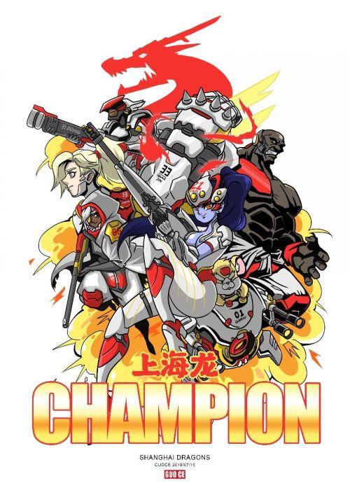 从0到冠军,创造奇迹!上海龙之队摘得OWL中国战队首冠