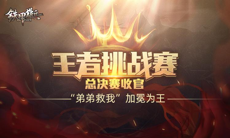 """《铁甲雄兵》王者挑战赛总决赛收官 """"弟弟救我""""战队加冕为王"""