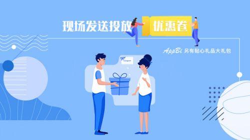 AppBi确认参展2019ChinaJoyBTOB!