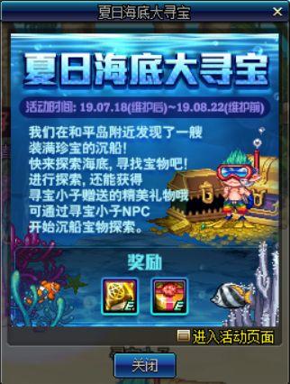 DNF夏日海底寻宝攻略 新宠物装备一天到手