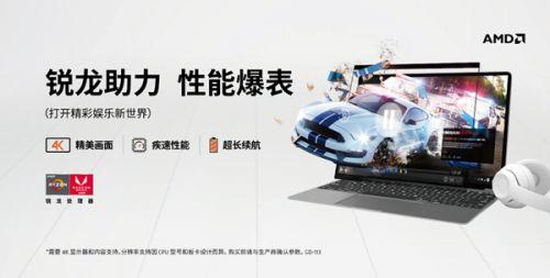 AMD携多款7nm游戏硬件神器参展eSmart!