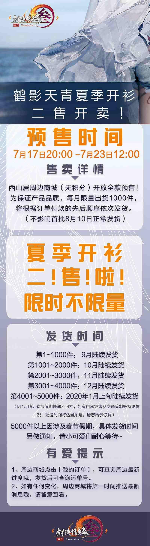 《剑网3》全新特效外观公布 梨园风情头饰首曝