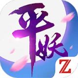 平妖传OL九游版下载