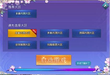 """《天之禁2》全面内测大区""""有奖预创角""""开启"""