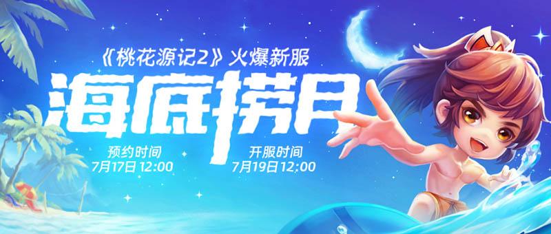 """《桃花源记2》新服""""海底捞月""""等你来玩"""