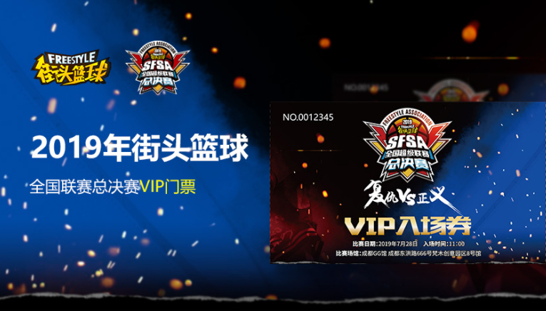 复仇X正义 《街头篮球》SFSA总决赛门票正式发售
