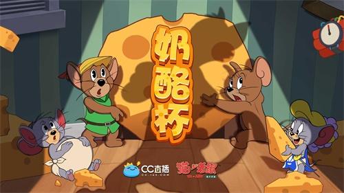 《猫和老鼠》奶酪杯大战在即,锁定CC直播