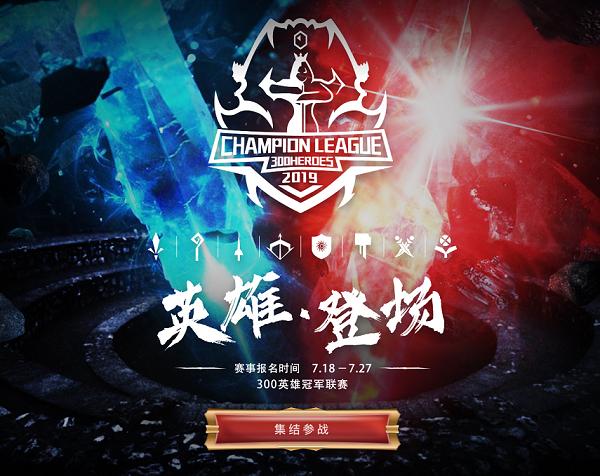 2019年《300英雄》冠军联赛启动! 报名正式开启