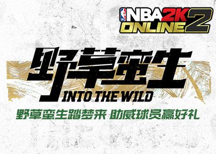 NBA2KOL2助威草根球员 赢取周边豪礼