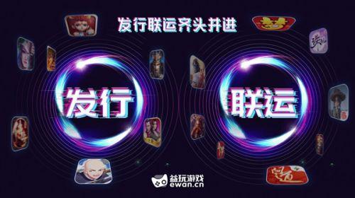 精耕移动游戏领域,益玩游戏正式确认参展2019ChinaJoyBTOB!