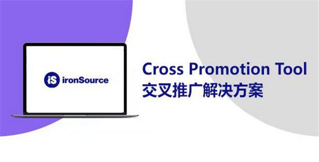 ironSource聚合平台为手游开发者带来革命性的交叉解决方案