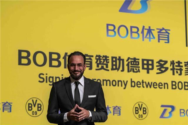 德国德甲多特蒙德足球俱乐部与BOB体育达成合作协议!