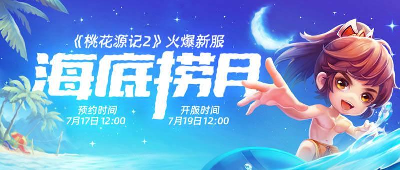 """水中盛夏《桃花源记2》新服""""海底捞月""""今日开启!"""